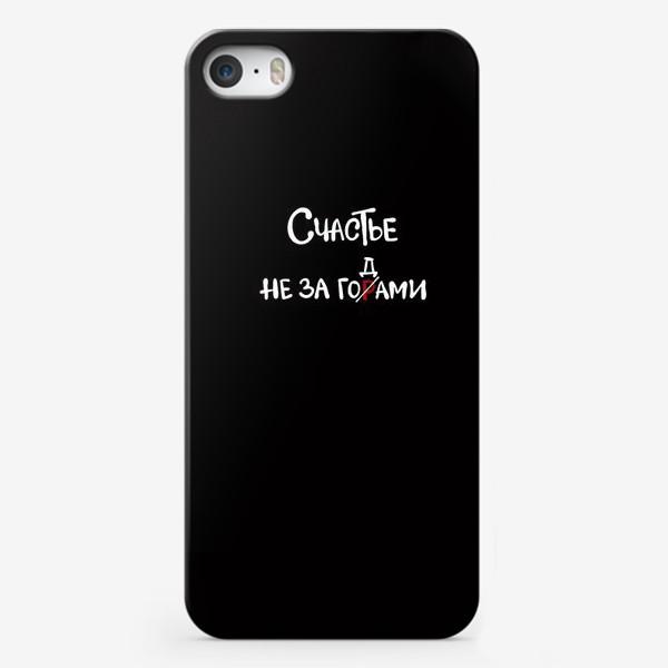 Чехол iPhone «Счастье рядом. Счастье не за горами. Счастье за годами. Надпись на чёрном »