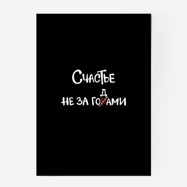 Постер «Счастье рядом. Счастье не за горами. Счастье за годами. Надпись на чёрном »