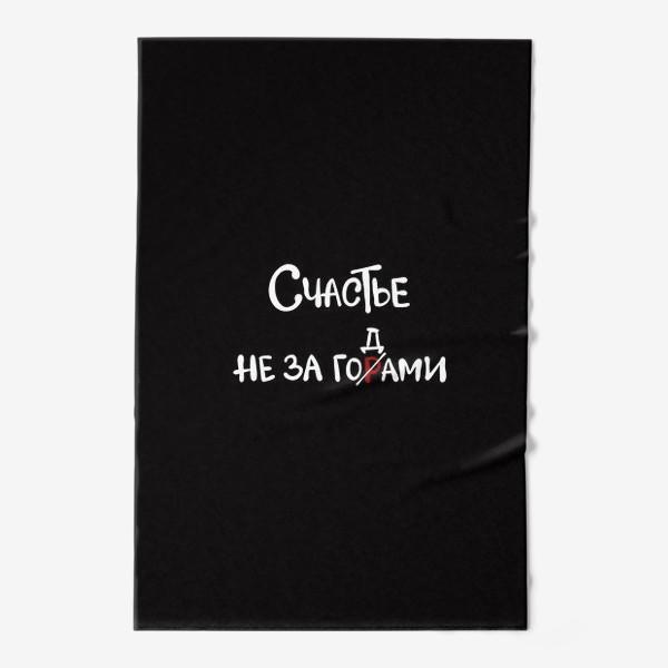 Полотенце «Счастье рядом. Счастье не за горами. Счастье за годами. Надпись на чёрном »