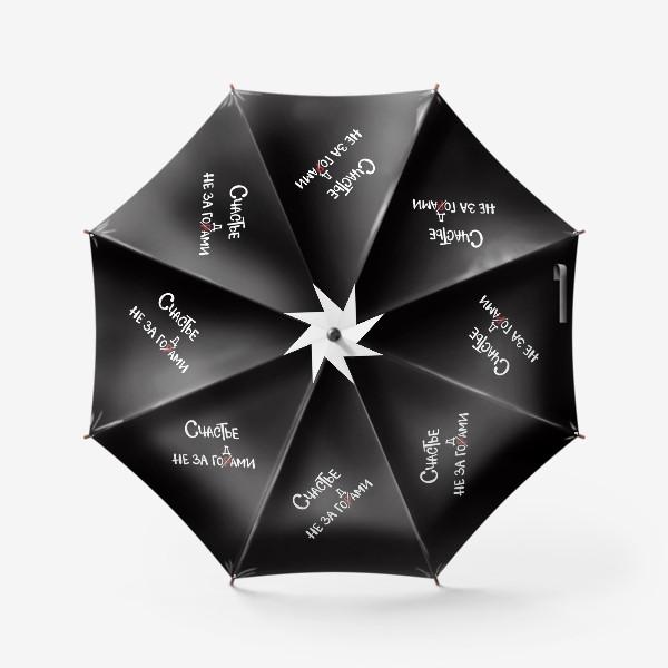 Зонт «Счастье рядом. Счастье не за горами. Счастье за годами. Надпись на чёрном »