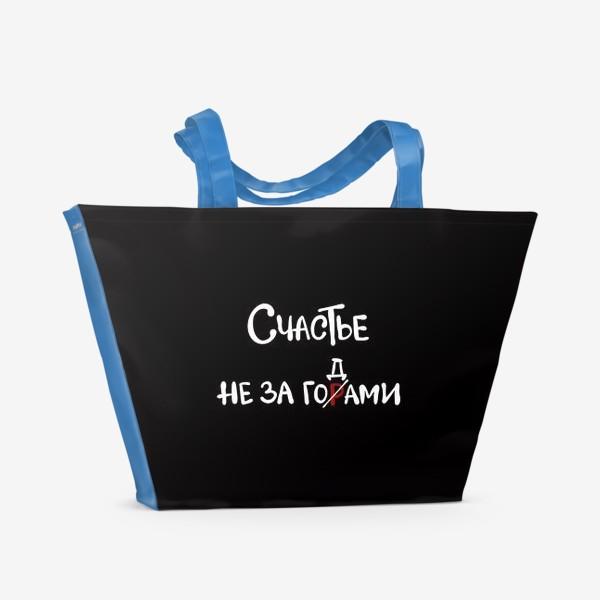 Пляжная сумка «Счастье рядом. Счастье не за горами. Счастье за годами. Надпись на чёрном »