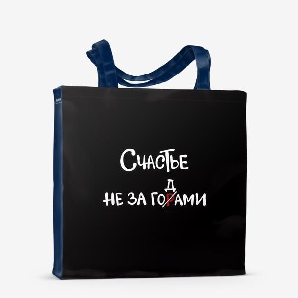 Сумка-шоппер «Счастье рядом. Счастье не за горами. Счастье за годами. Надпись на чёрном »