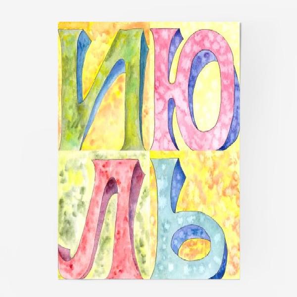 Постер «Июль»