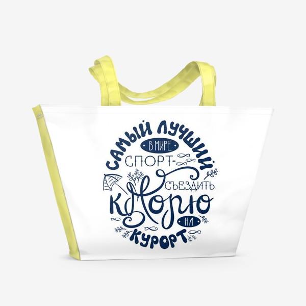 Пляжная сумка «Самый лучший спорт - курорт»