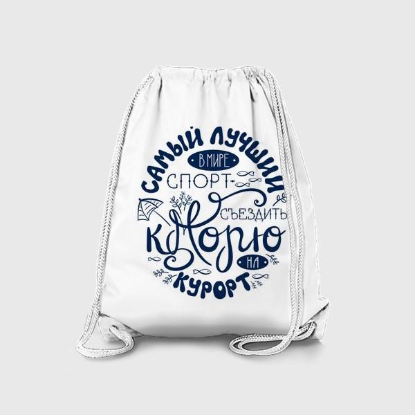 Рюкзак «Самый лучший спорт - курорт»