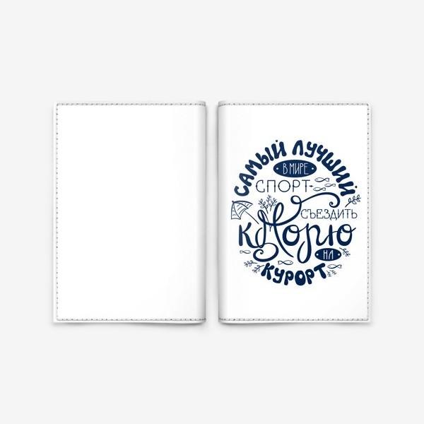 Обложка для паспорта «Самый лучший спорт - курорт»