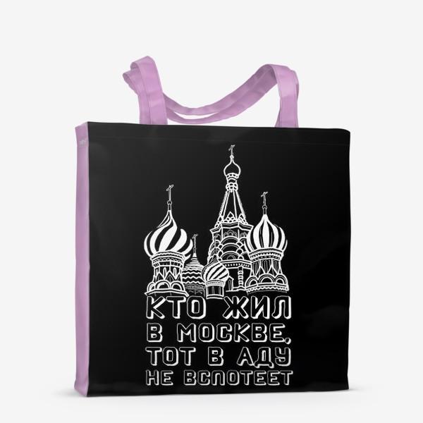 Сумка-шоппер «Жизнь в Москве»