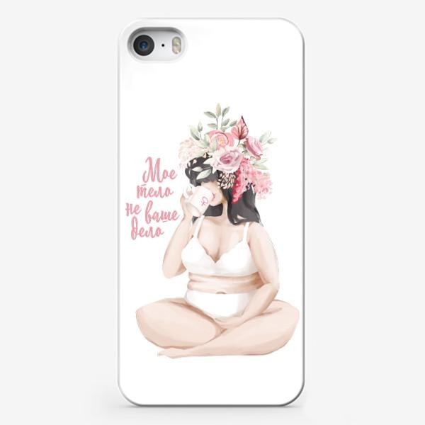Чехол iPhone «Девушка Бодипозитив, Bodypositive, Мое тело не ваше дело»