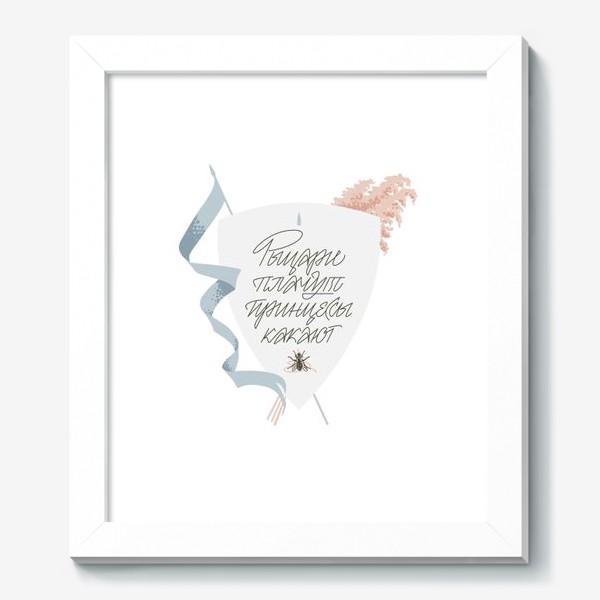 Картина «Рыцари плачут, принцессы какают»