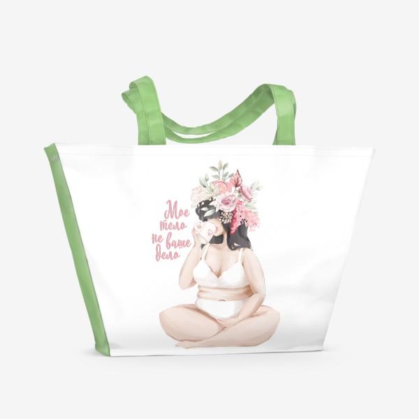 Пляжная сумка «Девушка Бодипозитив, Bodypositive, Мое тело не ваше дело»