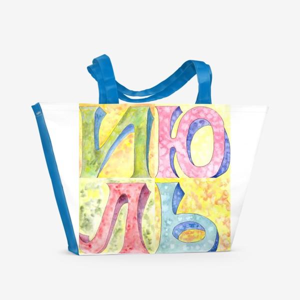 Пляжная сумка «Июль»