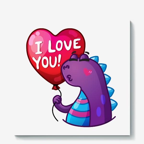 Холст «Влюбленный динозаврик с воздушным шариком»