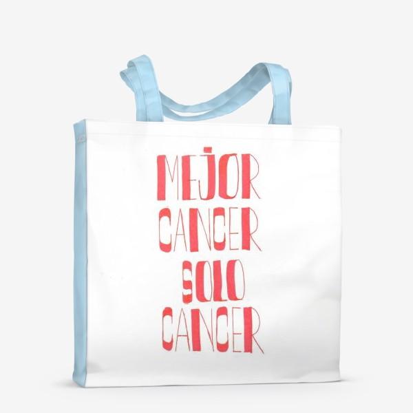 Сумка-шоппер «Лучше рака только рак 2»