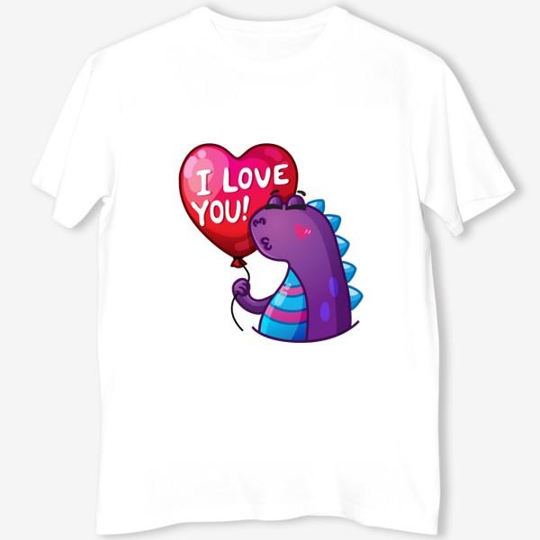 Футболка «Влюбленный динозаврик с воздушным шариком»