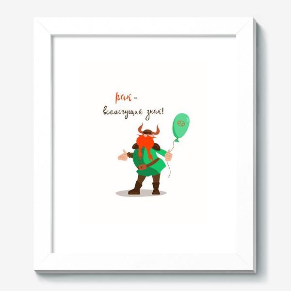 Картина «Подарок для Рака. Знак зодиака Рак. Викинг. Воздушный шар»