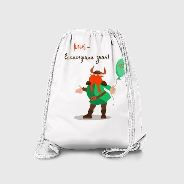 Рюкзак «Подарок для Рака. Знак зодиака Рак. Викинг. Воздушный шар»