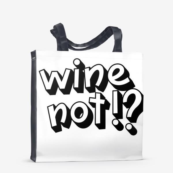 Сумка-шоппер «Wine not!?»