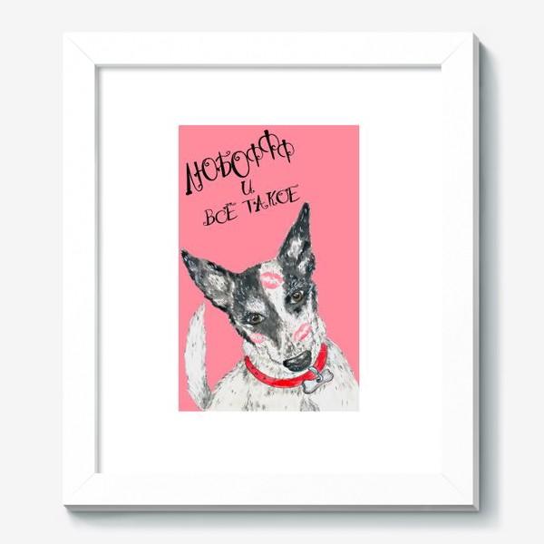 Картина «Собака породы хилер в поцелуйчиках»