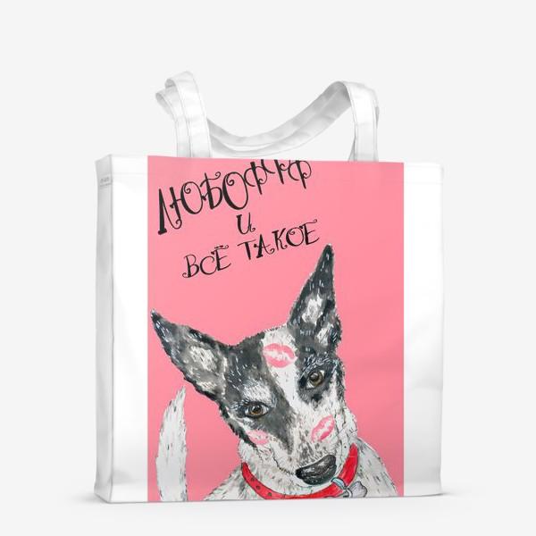Сумка-шоппер «Собака породы хилер в поцелуйчиках»