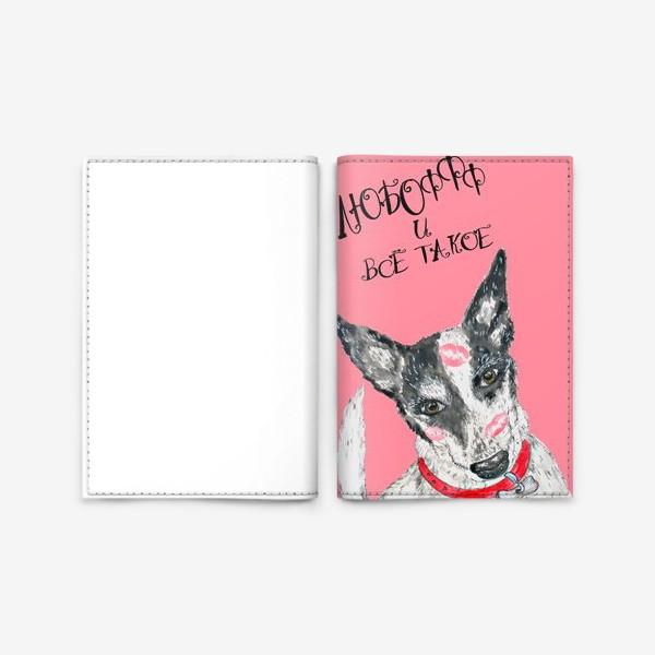 Обложка для паспорта «Собака породы хилер в поцелуйчиках»