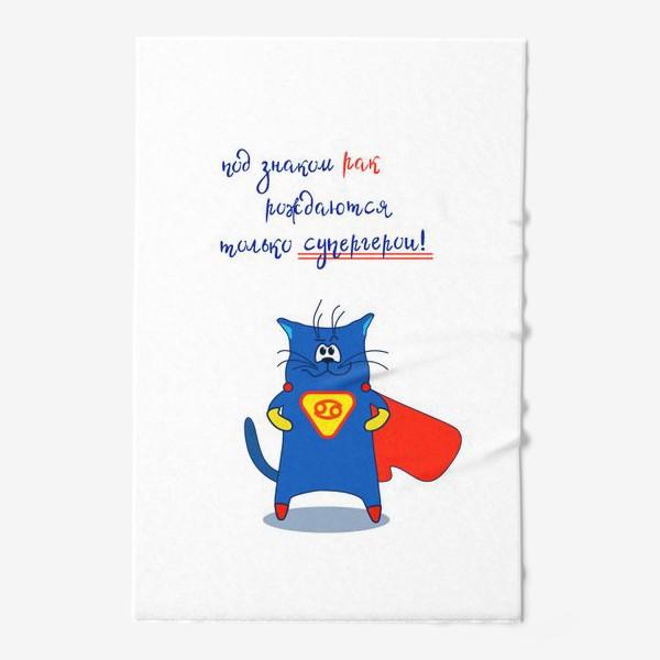 Полотенце «Кот Рак. Подарок для Рака. Супергерой»