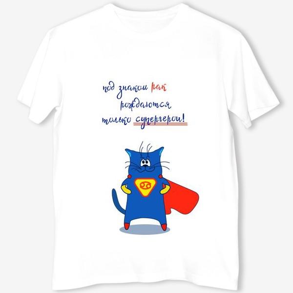 Футболка «Кот Рак. Подарок для Рака. Супергерой»