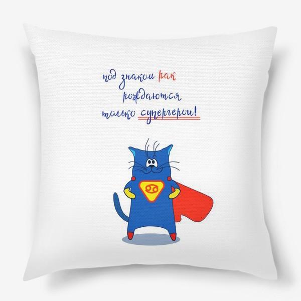 Подушка «Кот Рак. Подарок для Рака. Супергерой»