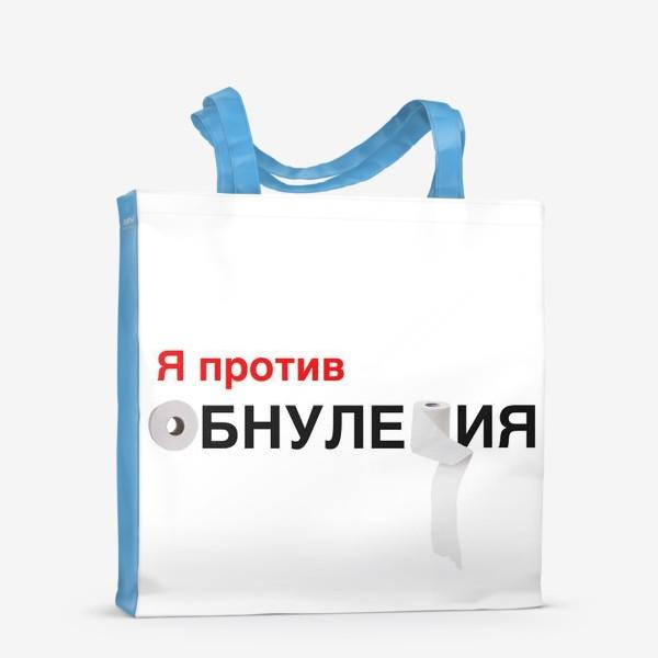 Сумка-шоппер « Поправки в конституцию»
