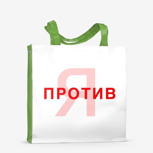Сумка-шоппер «Я против»