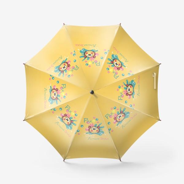 Зонт «Рак-самый лучший знак»
