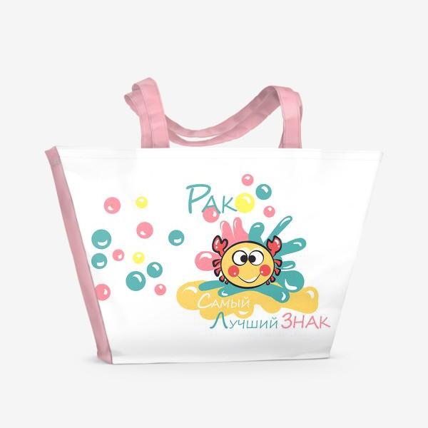 Пляжная сумка «Рак-самый лучший знак»
