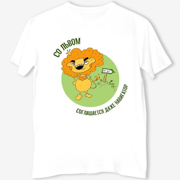 Футболка «Со львом соглашается даже навигатор. Подарок льву. Знак Зодиака Лев»