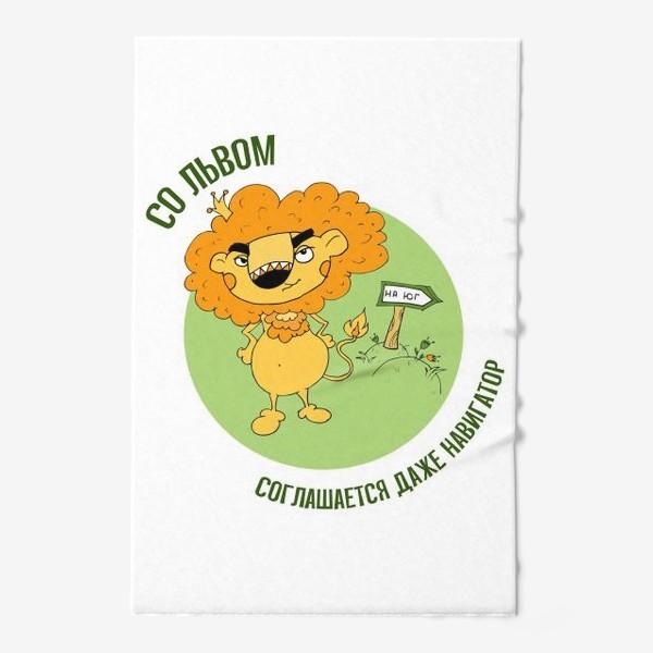 Полотенце «Со львом соглашается даже навигатор. Подарок льву. Знак Зодиака Лев»