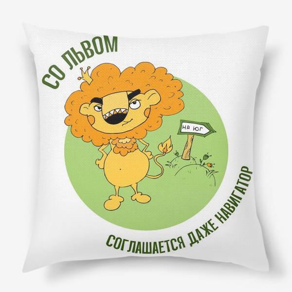 Подушка «Со львом соглашается даже навигатор. Подарок льву. Знак Зодиака Лев»