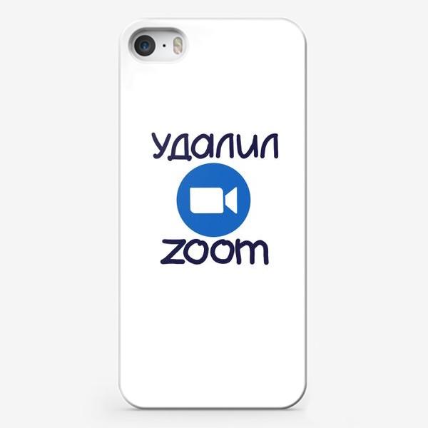Чехол iPhone «Удалил ZOOM. Конец карантину! Сдал ЕГЭ. »