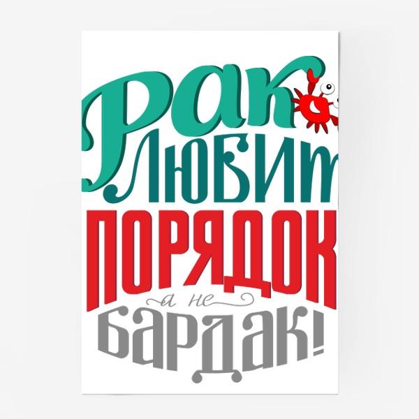 Постер «Paк - зодиак»