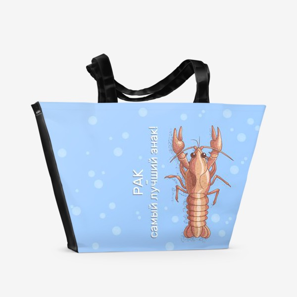 Пляжная сумка «Подарок для рака»