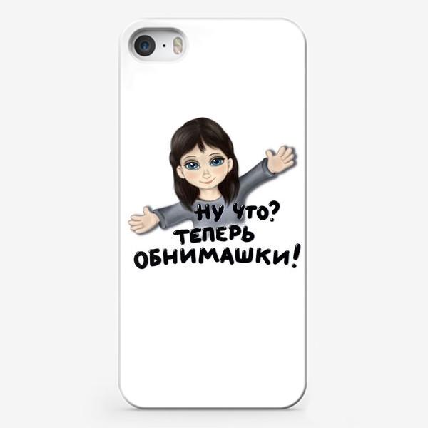Чехол iPhone «Ну что? Теперь обнимашки! Конец карантину!»