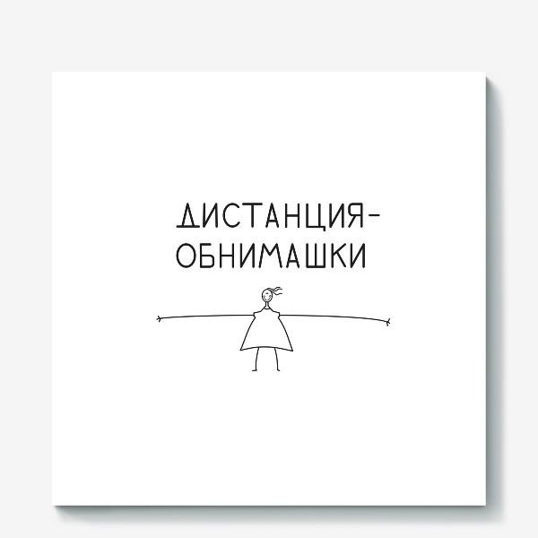 Холст «Дистанция Обнимашки Минимализм Объятия»