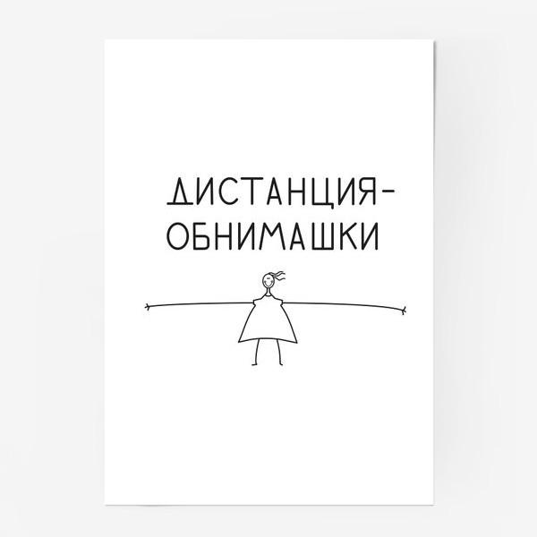 Постер «Дистанция Обнимашки Минимализм Объятия»