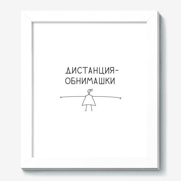 Картина «Дистанция Обнимашки Минимализм Объятия»