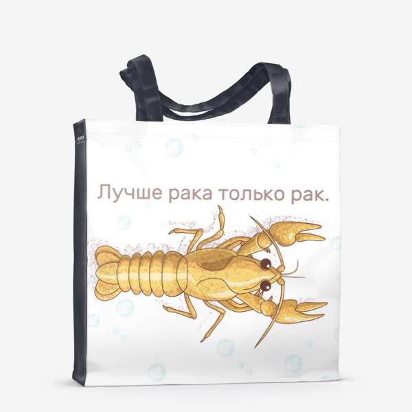 Сумка-шоппер «Подарок для рака»