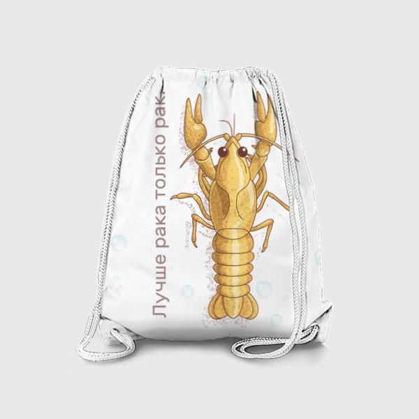 Рюкзак «Подарок для рака»
