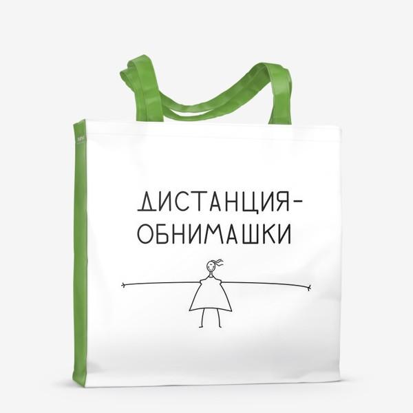 Сумка-шоппер «Дистанция Обнимашки Минимализм Объятия»