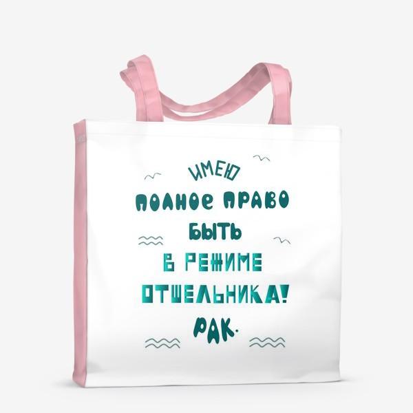 Сумка-шоппер «Подарок для Рака Знак зодиака Рак Надпись Леттеринг»