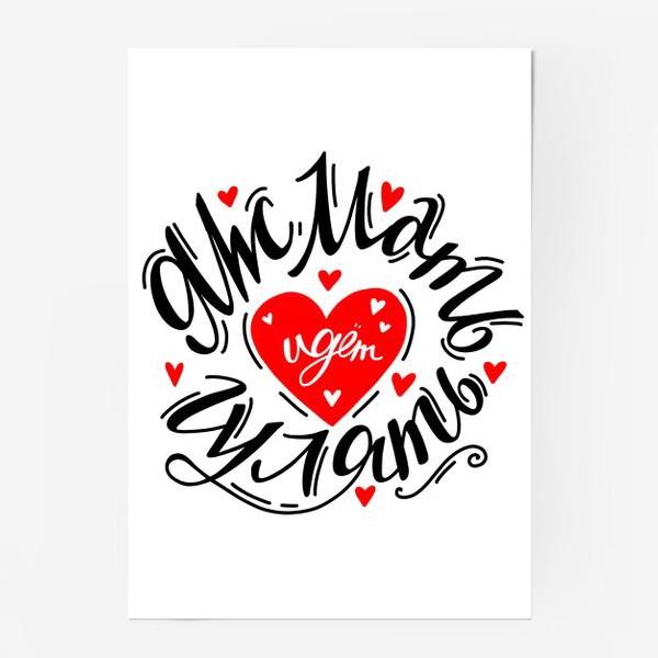 Постер «Яжмать с сердцем»