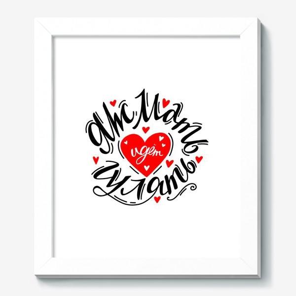 Картина «Яжмать с сердцем»