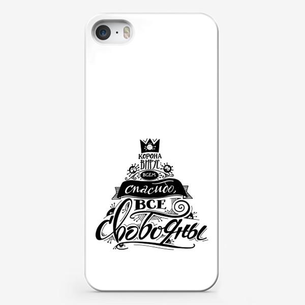 Чехол iPhone «Всем спасибо!»