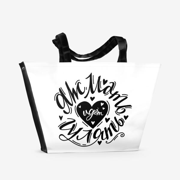 Пляжная сумка «Яжмать»