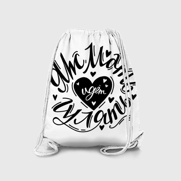 Рюкзак «Яжмать»